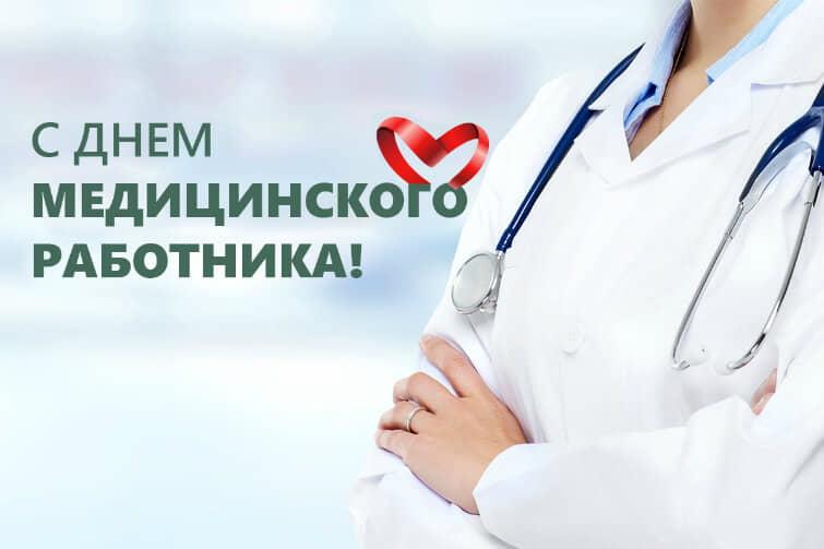 Поздравления лаборанту медику